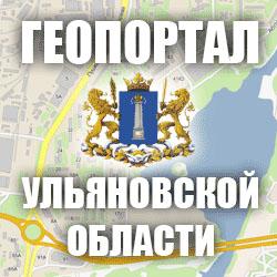 Ульяновская область - геопортал