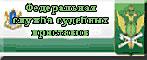 Управление Федеральной службы судебных приставов по Ульяновской области