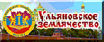 Ульяновское землячество